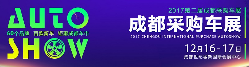 2017第二届成都采购车展