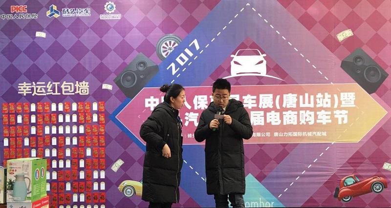 2017唐山车展再创新高 喜获数百订单