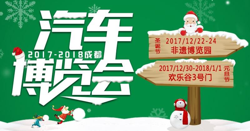 2017成都汽车博览会(圣诞专场)