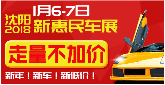 沈阳2018新惠民车展