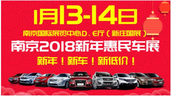 南京2018新年惠民车展