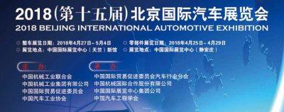 送北京车展门票看车模,仅20个名额手慢无!