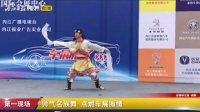 2017内江车展精彩民族舞