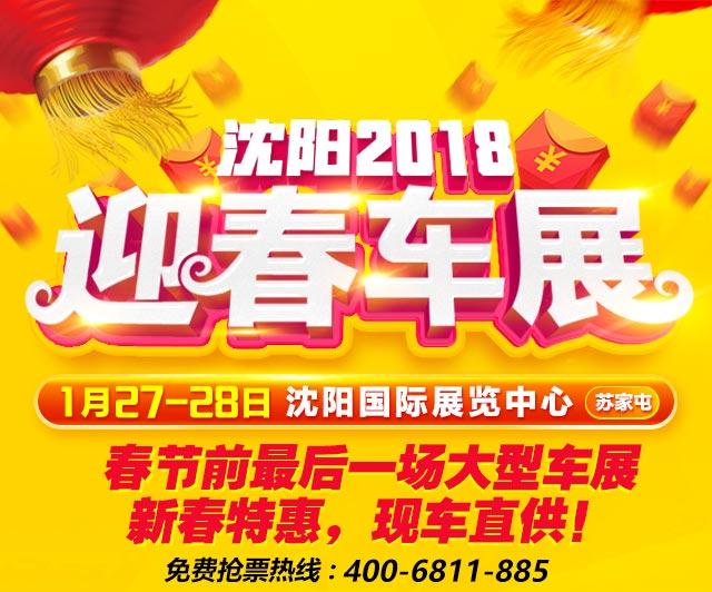 沈阳2018迎春车展