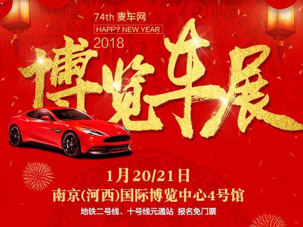 2018第74届麦车网(南京)博览车展