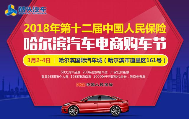 2018年第十二届中国人民保险哈尔滨汽车电商购车节