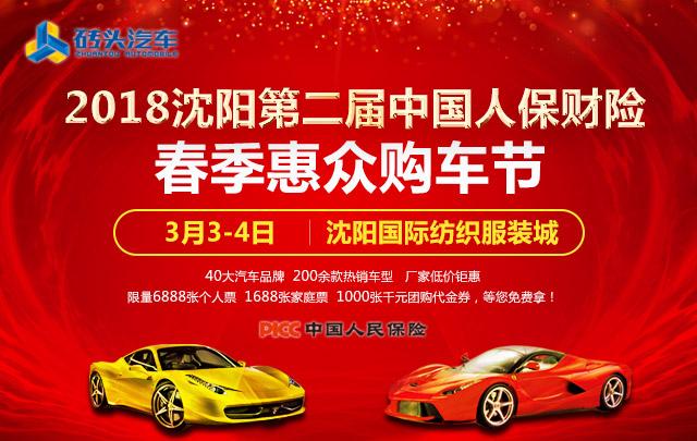 2018沈阳第二届中国人保财险春季惠众购车节