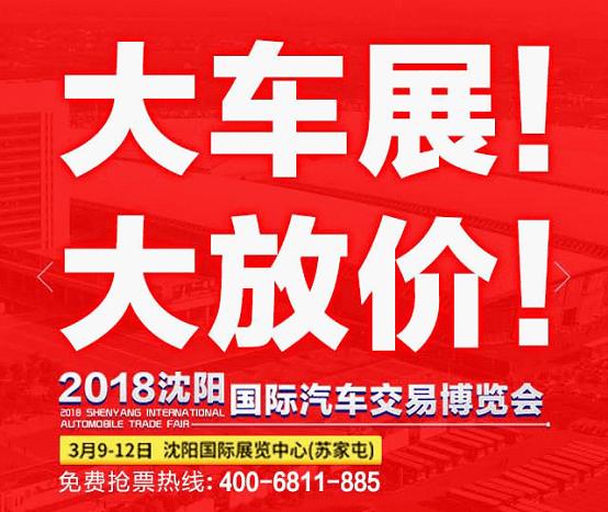 2018沈阳国际汽车交易博览会