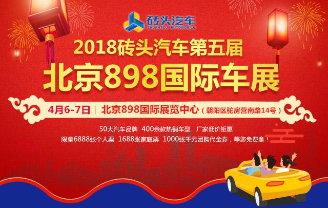 北京898国际车展