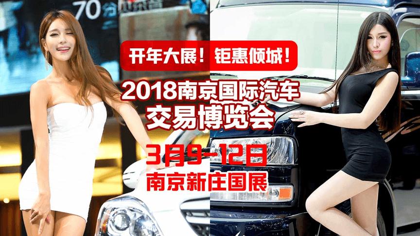 2018南京国际汽车交易博览会
