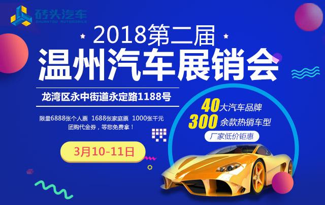 2018第二届温州汽车展销会