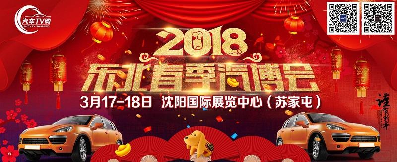 2018东北春季汽博会