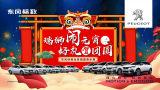 3月天津春季车展 东风标致最高直降5万元
