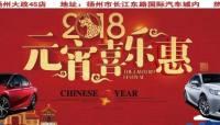 扬州大政丰田元宵佳节欢乐购 京华城车展逛不停!