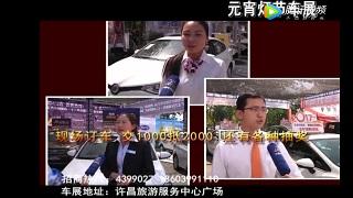 """2018许昌元宵节车展 """"元""""你爱车梦"""