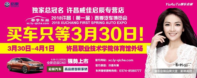 许昌春季汽车博览会