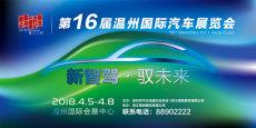 第十六届温州国际汽车展览会购票须知