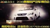2018南陽電視臺春季房產汽車博覽會
