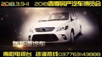 2018南阳电视台春季房产汽车博览会