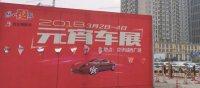扬州元宵车展两天售出1067台车 最后优惠别错过