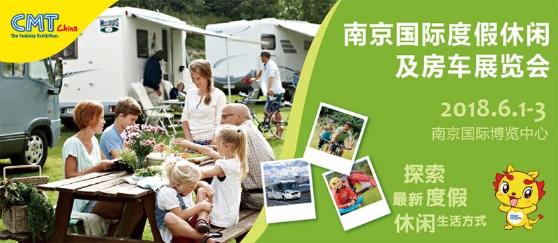 2018南京国际度假休闲及房车展览会