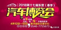 免费领取2018第十七届东营(春季)车展门票和精美礼品