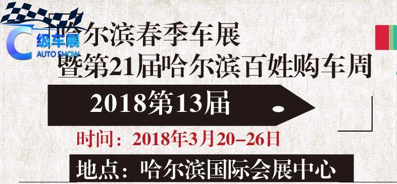 2018第13届哈尔滨春季车展暨第21届哈尔滨百姓购车周