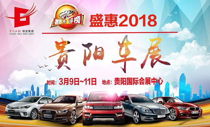 2018第43届贵州都市车评榜——贵阳车展