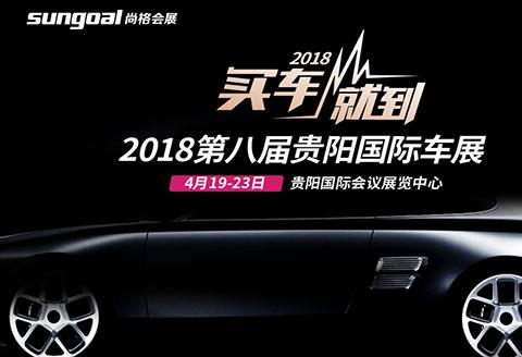 2018第八届贵阳国际汽车展览会暨新能源.智能汽车展