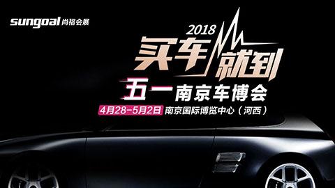 2018第十一届中国(南京)国际汽车博览会