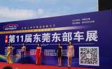 2018東莞東部車展即將開幕 各品牌優惠不斷