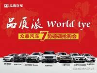 2018呼和浩特春季车展即将开幕 航驰通众泰4S店优惠力度空前