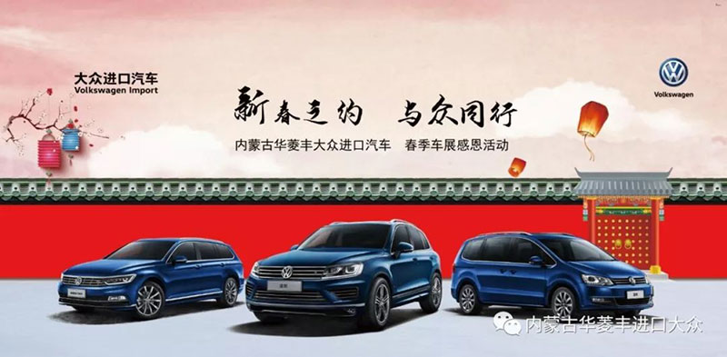 2018呼和浩特春季车展 进口大众钜惠来袭