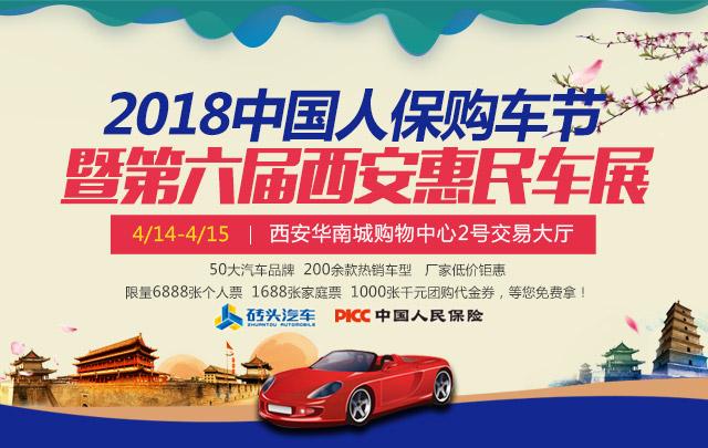2018中国人保购车节暨第六届西安惠民车展
