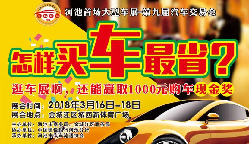 2018河池首场大型车展-第九届汽车交易会