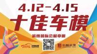 """滨州中海车展""""十佳车模""""评选大赛今日开始"""