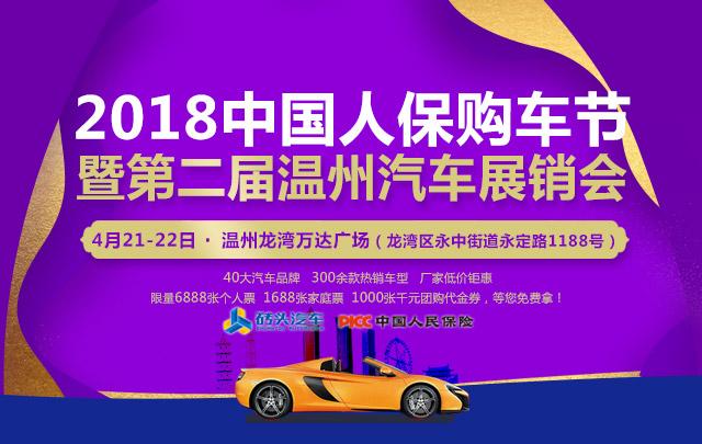 2018人保购车节暨温州第二届汽车展销会
