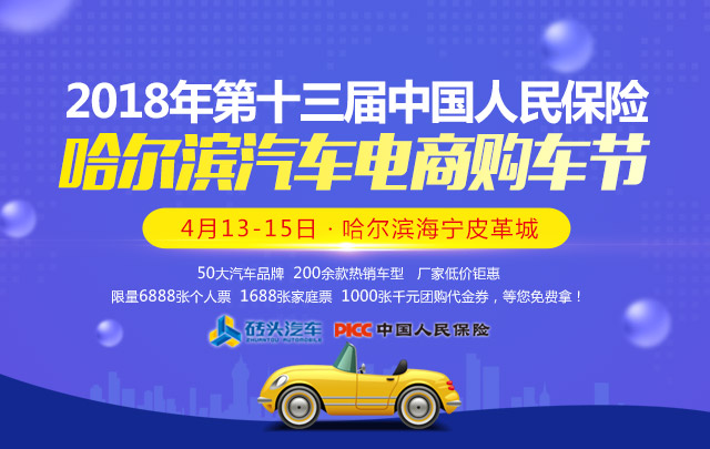 2018年第十三届中国人民保险哈尔滨汽车电商购车节