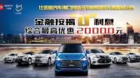 3月海南国际车展海口翔迪重磅出击,综合最高优惠20000元