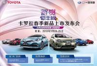 2018深圳春季车展,一汽丰田购车正当时!