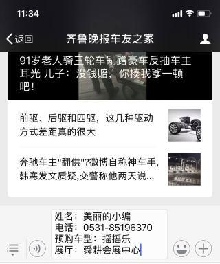 齊魯春季車展開始報名搶票