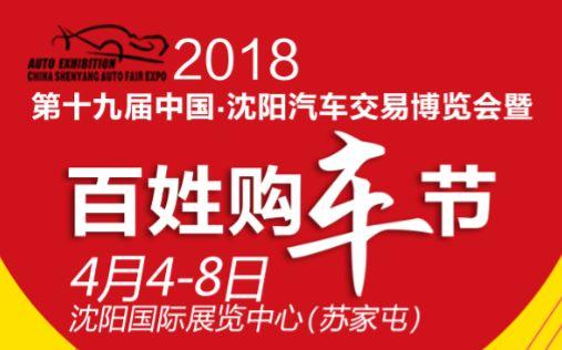 2018第十九届中国(沈阳)汽车交易展览会
