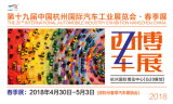 """杭州西博車展·春季展""""網上免費領票""""活動正式上線!"""
