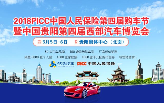 2018PICC中国人民保险第四届购车节暨中国贵阳第四届西部汽车博览会