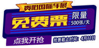 贵阳国际车展每日限量送500张门票