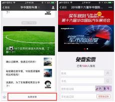华中国际车展免费抢车展门票活动开启