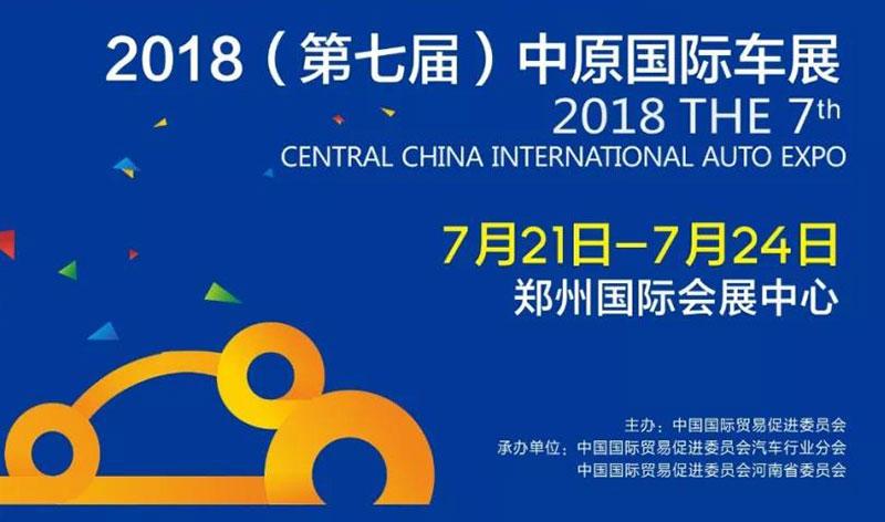2018第七届中原国际汽车展览会