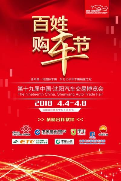 2018沈阳国际车展免费抢票活动持续进行中!
