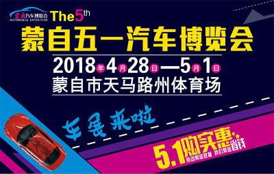 2018蒙自五一汽车博览会免费车展门票
