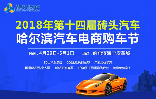 2018年第十四届砖头汽车险哈尔滨汽车电商购车节